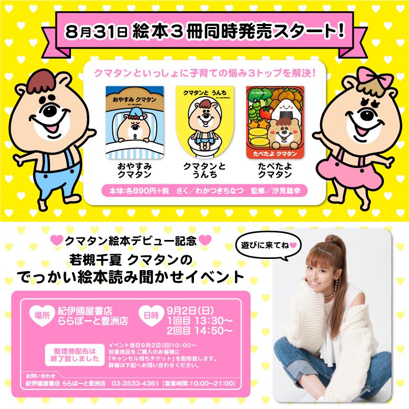 絵本発売&イベント告知_0831