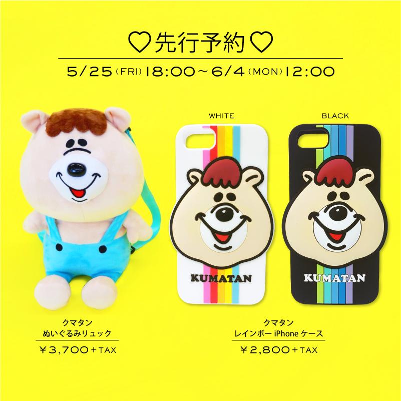 iPhoneケース&ぬいぐるみリュック先行予約_0525_ニュース