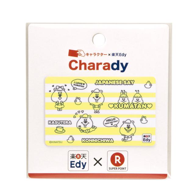 charady 新作