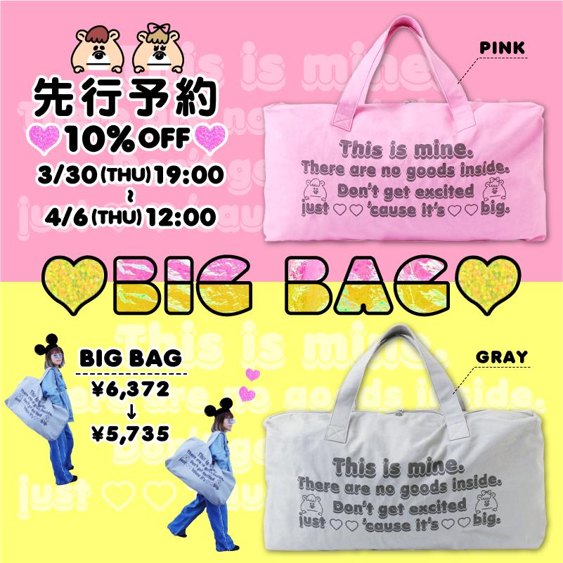 BIGBAG_0330_ニュース
