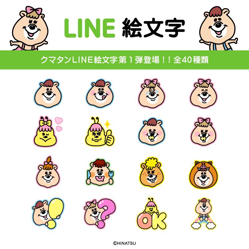 LINE告知_絵文字