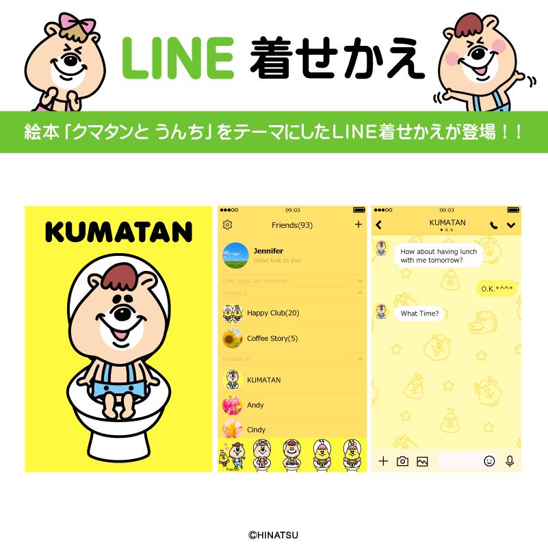 LINE告知_着せ替え_03