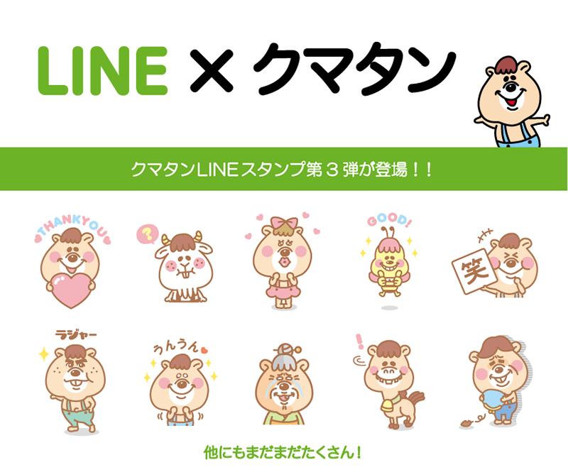 LINE724