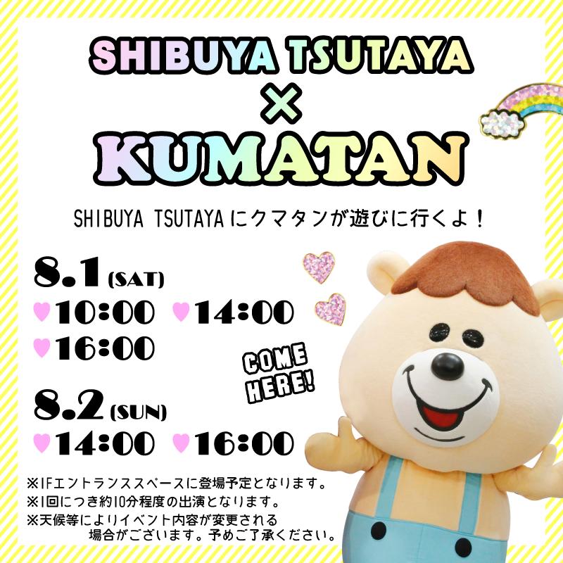 SHIBUYA_0727_01