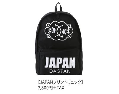 JAPANリュック&ラクガキ_ニュース_アートボード 1