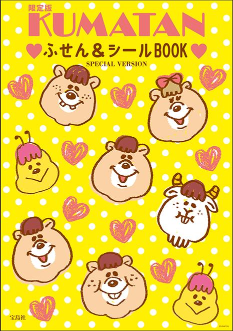 ふせん&シールBOOK限定版
