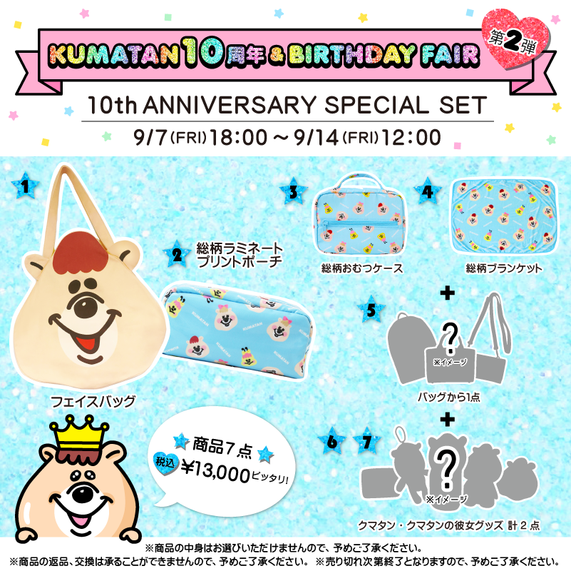 10thset-13000_01_ニュース