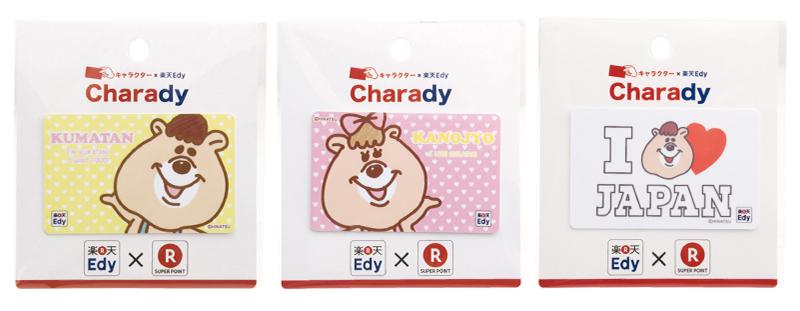 charady
