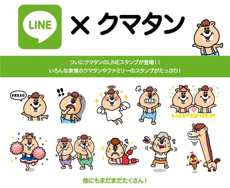 LINE×クマタン