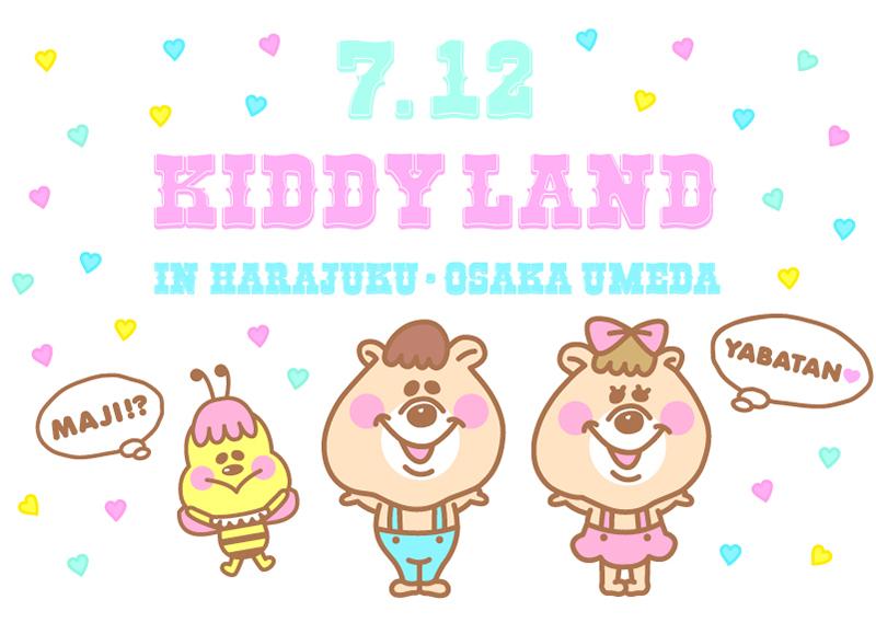 KIDDYLAND 2014