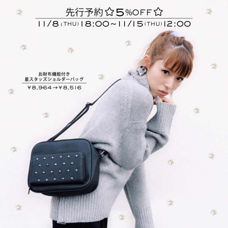 KMT-405_星スタッズショルダー_ニュース