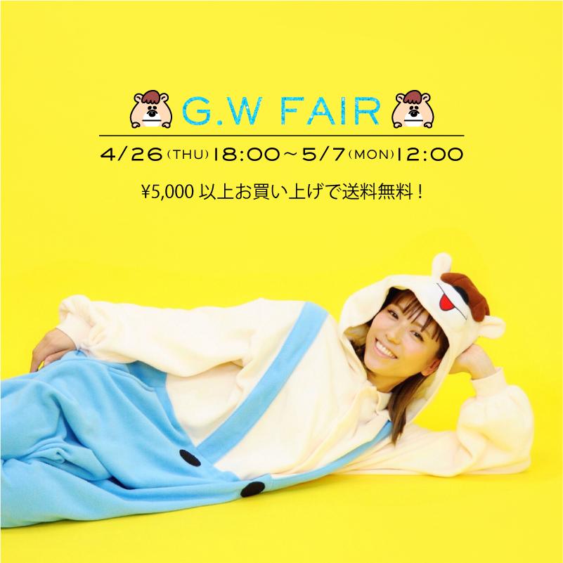 GWフェア_0426_ニュース