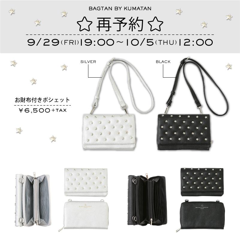 お財布付きポシェット再予約_0929_ニュース