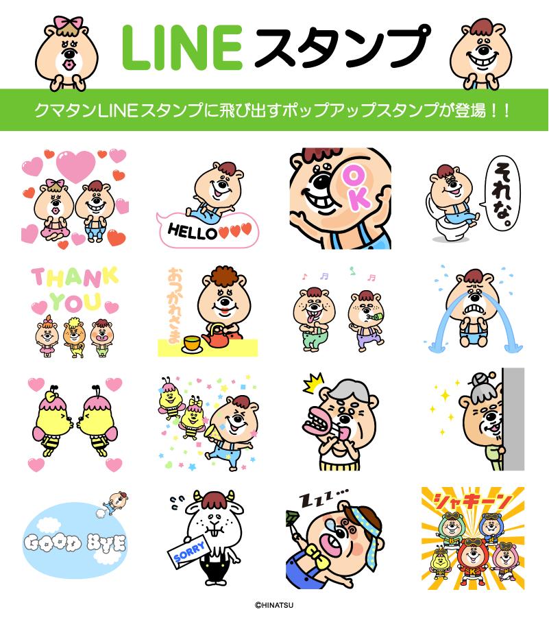 line_news_0922