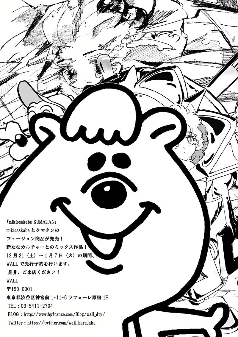 mikiosakabe_1