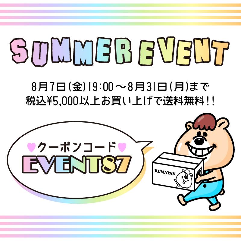 summerevent NEWS